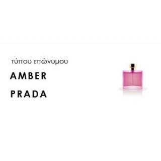Χύμα Γυναικεία αρώματα τύπου AMBER  PRADA