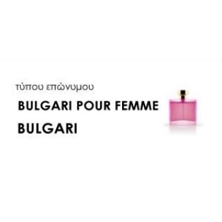 Χύμα Γυναικεία αρώματα τύπου BULGARI POUR FEMME BULGARI