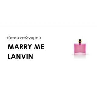 Χύμα Γυναικεία αρώματα τύπου MARRY ME LANVIN