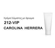 Κρέμα σώματος γυναικεία με Άρωμα  212-VIP CAROLINA HERRERA - Χύμα αρώματα