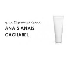 Κρέμα σώματος γυναικεία με Άρωμα  ANAIS ANAIS CACHAREL - Χύμα αρώματα