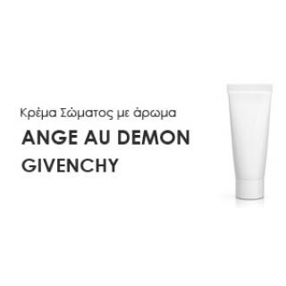 Κρέμα σώματος γυναικεία με Άρωμα  ANGE OU DEMON GIVENCHY - Χύμα αρώματα