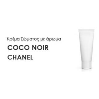 Κρέμα σώματος γυναικεία με Άρωμα COCO NOIR-CHANEL - Χύμα αρώματα