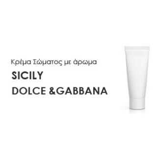 Κρέμα σώματος γυναικεία με Άρωμα  SICILY-DOLCE & GABBANA - Χύμα αρώματα