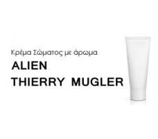 Κρέμα σώματος γυναικεία με Άρωμα  ALIEN THIERRY MUGLER - Χύμα αρώματα
