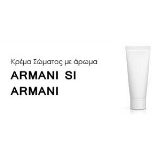 Κρέμα σώματος γυναικεία με Άρωμα  ARMANI SI ARMANI - Χύμα αρώματα