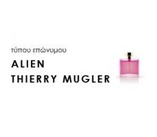 Χύμα Γυναικεία αρώματα τύπου ALIEN THIERRY MUGLER