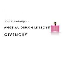 Χύμα Γυναικεία αρώματα τύπου ANGE AU DEMON LE SECRET GIVENCHY