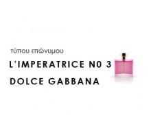 Χύμα Γυναικεία αρώματα τύπου L' IMPERATRICE DOLCE GABBANA