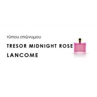 Χύμα Γυναικεία αρώματα τύπου TRESOR MIDNIGHT ROSE LANCOME