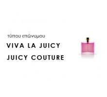 Χύμα Γυναικεία αρώματα τύπου VIVA-LA JUICY- JUICY COUTURE