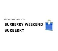 Χύμα Ανδρικά αρώματα τύπου BURBERRY WEEKEND BURBERRY