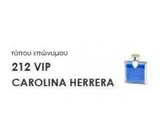 Χύμα Ανδρικά αρώματα τύπου 212 VIP CAROLINA HERRERA