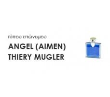 Χύμα Ανδρικά αρώματα τύπου ANGEL(AIMEN) THIERY MUGLER