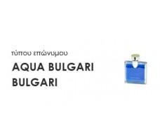 Χύμα Ανδρικά αρώματα τύπου AQUA BULGARI