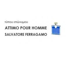 Χύμα Ανδρικά αρώματα τύπου ATTIMO POUR HOMME SALVATORE FERRAGAMO