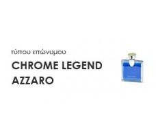 Χύμα Ανδρικά αρώματα τύπου CHROME LEGEND AZZARO