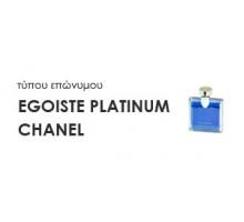 Χύμα Ανδρικά αρώματα τύπου EGOISTE PLATINUM CHANNEL