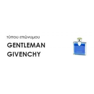 Χύμα Ανδρικά αρώματα τύπου GENTLEMAN GIVENCHY