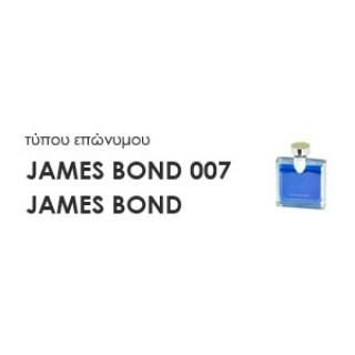 Χύμα Ανδρικά αρώματα τύπου JAMES BOND 007 JAMES BOND