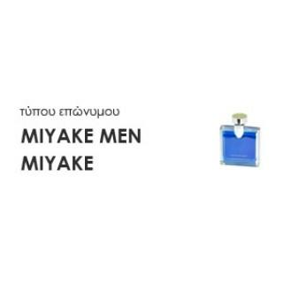 Χύμα Ανδρικά αρώματα τύπου MIYAKE MEN MIYAKE