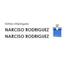 Χύμα Ανδρικά αρώματα τύπου NARCISO RODRIGUEZ NARCISO RODRIGUEZ