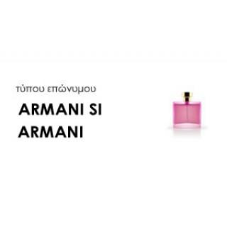 Χύμα Γυναικεία αρώματα τύπου ARMANI SI ARMANI