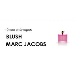 Χύμα Γυναικεία αρώματα τύπου BLUSH MARC JACOBS
