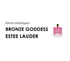Χύμα Γυναικεία αρώματα τύπου BRONZE GODDESS ESTEE LAUDER