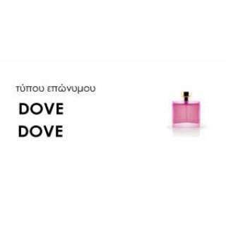 Χύμα Γυναικεία αρώματα τύπου DOVE DOVE