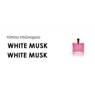 Χύμα Γυναικεία αρώματα τύπου WHITE MUSK WHITE MUSK