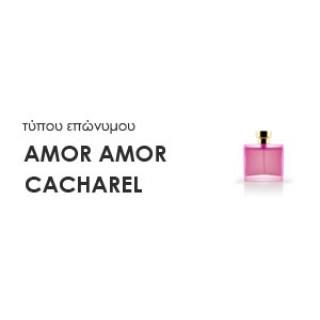 Χύμα Γυναικεία αρώματα τύπου AMOR AMOR CACHAREL