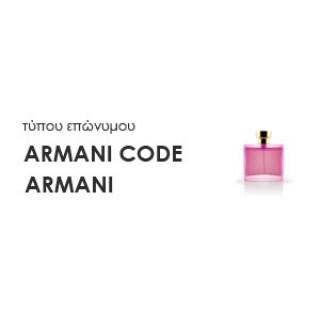 Χύμα Γυναικεία αρώματα τύπου ARMANI CODE ARMANI