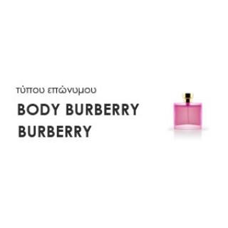 Χύμα Γυναικεία αρώματα τύπου BODY BURBERRY BURBERRY